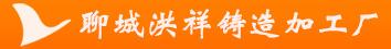 聊城洪祥铸造加工厂